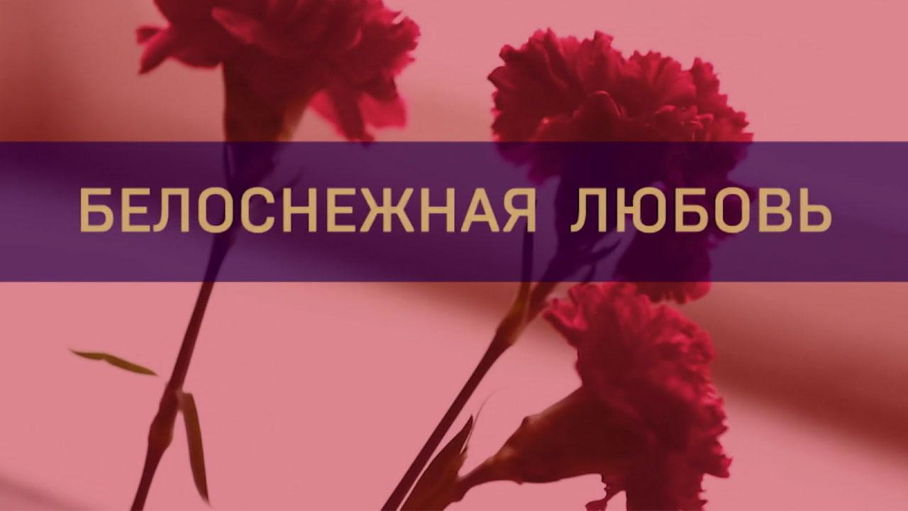 Белоснежная любовь