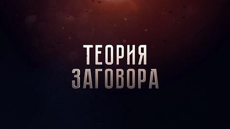 Фильм 3-й. США против России. Космический фронт
