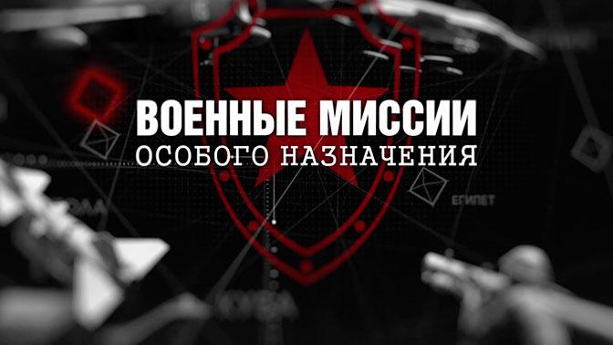 Военные миссии особого назначения