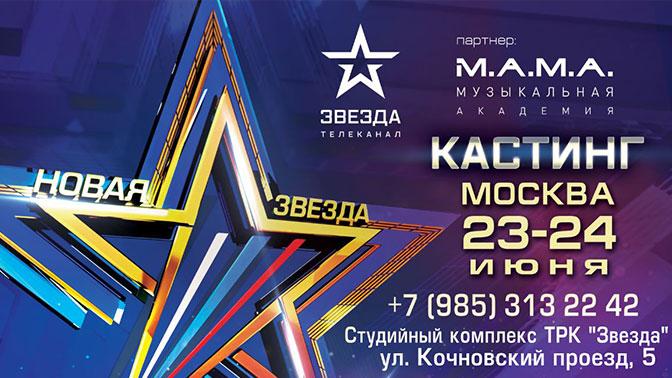 «Новая Звезда» приглашает все желающих на очные кастинги!