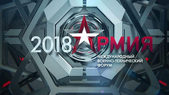 Дневник МВТФ «Армия-2018». День 1