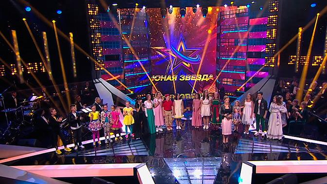 Всероссийский детский вокальный конкурс «Юная звезда». Полный выпуск
