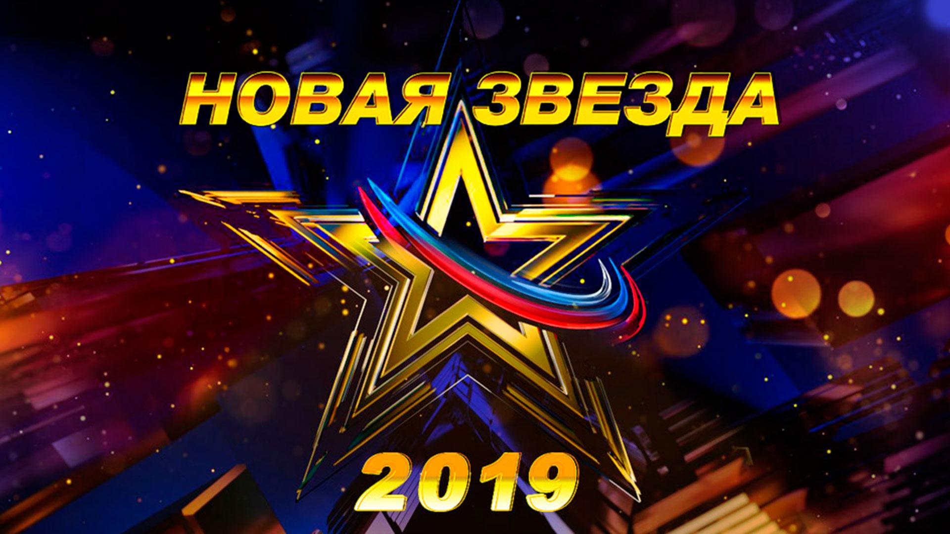 Новая Звезда 2019. Полуфинал