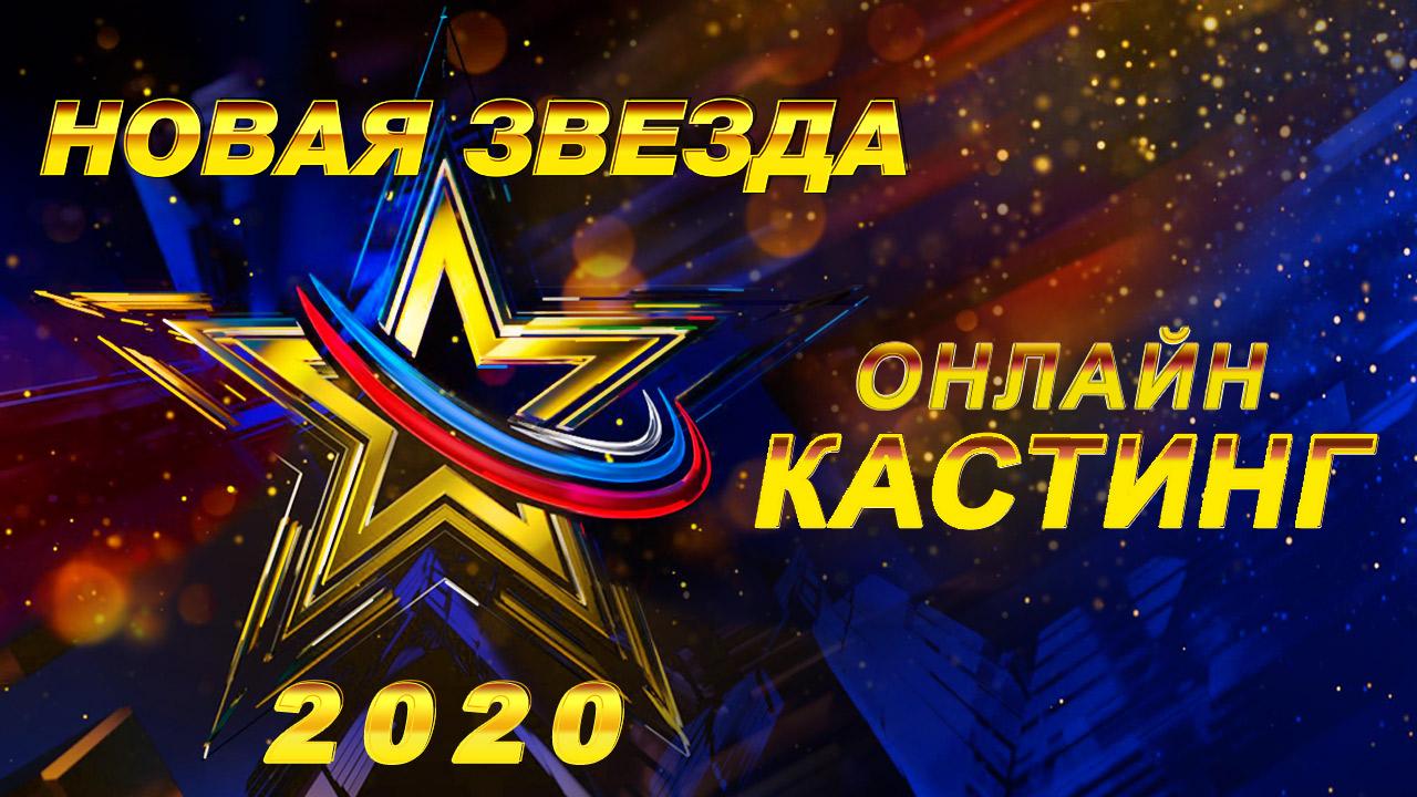 «Новая Звезда - 2020»: правила подачи online-заявки для участия