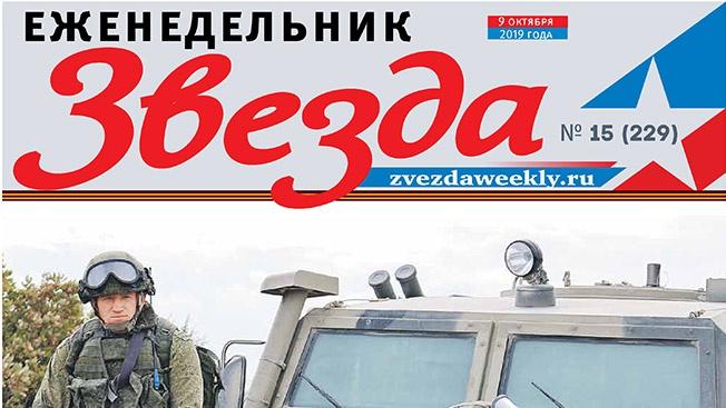 Еженедельник «Звезда». Фабрика «универсальных солдат»