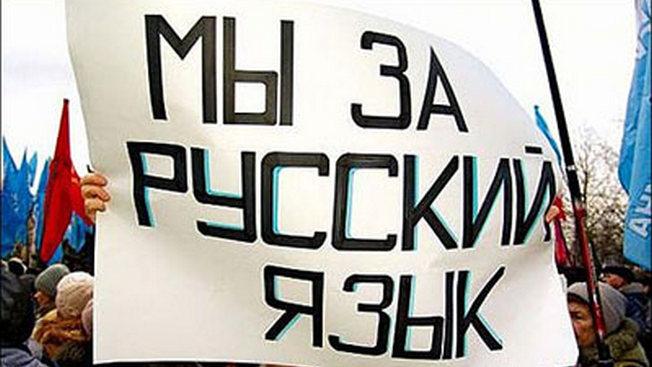 Русский язык выживает под «санкциями»