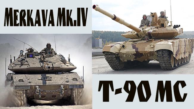 Merkava Mk.IV против Т-90МС: прорыв сильнее обороны