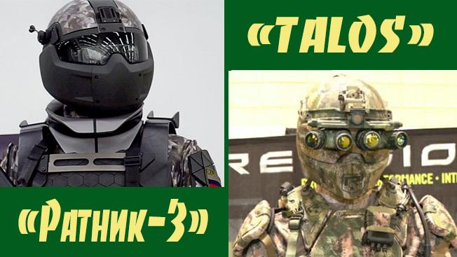 «Ратник-3» против TALOS: сила - в точности и «цифре»