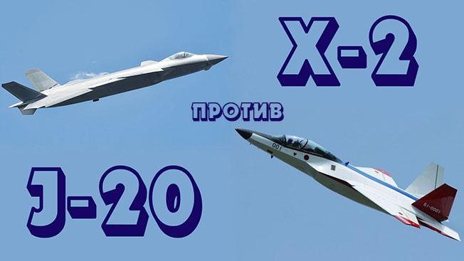 J-20 против X-2: удар китайского орла по темени японского птенца