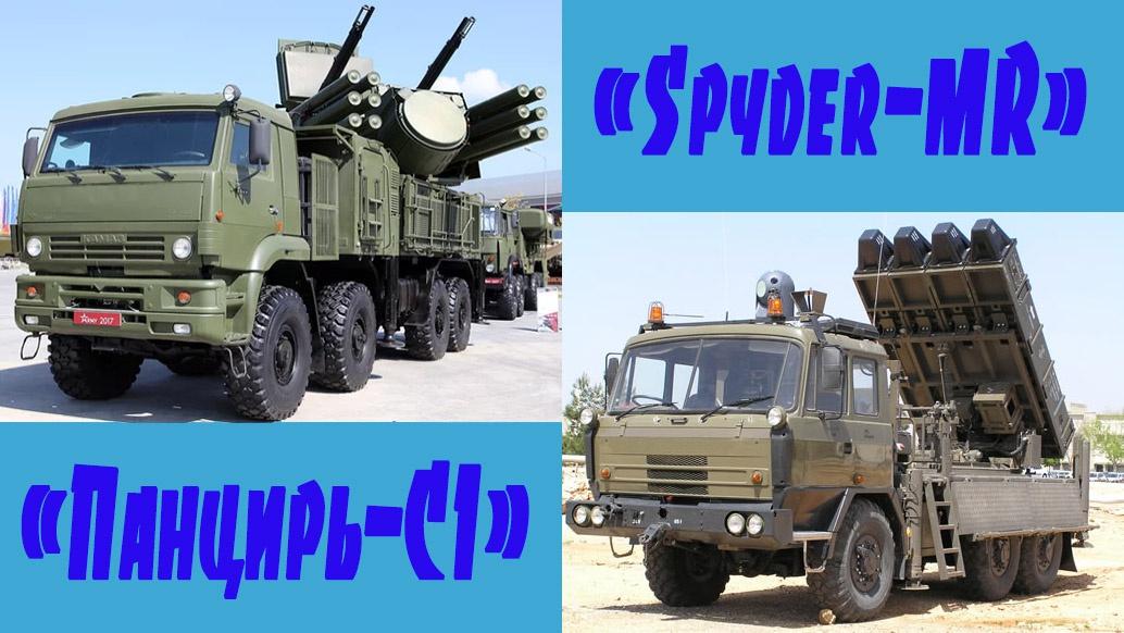Российский «Панцирь-С1» против израильского «Паука-MR»?