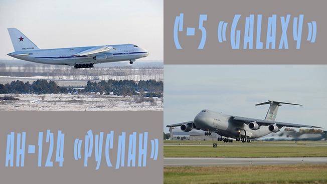 АН-124 «Руслан» против Локхид C-5 «Гэлэкси» (англ. Lockheed C-5 Galaxy): США бьют числом