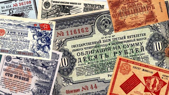 облигации военные заем 1945