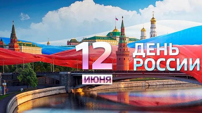 12 июня: Россия, которую мы приобрели
