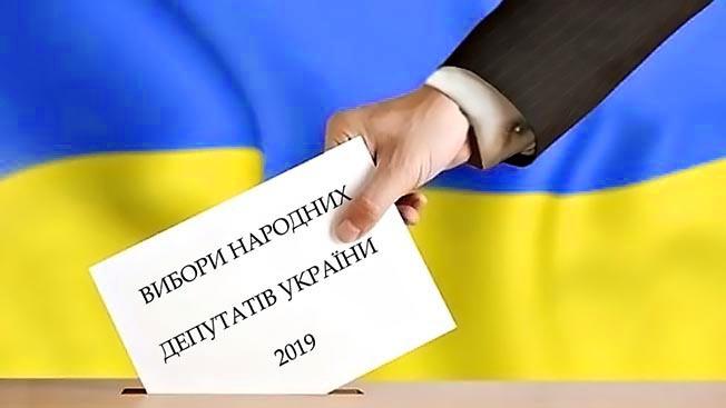 Внеочередная турбулентность украинских выборов
