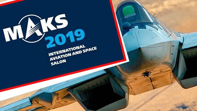 МАКС-2019: грандиозный авиационный праздник самых смелых идей