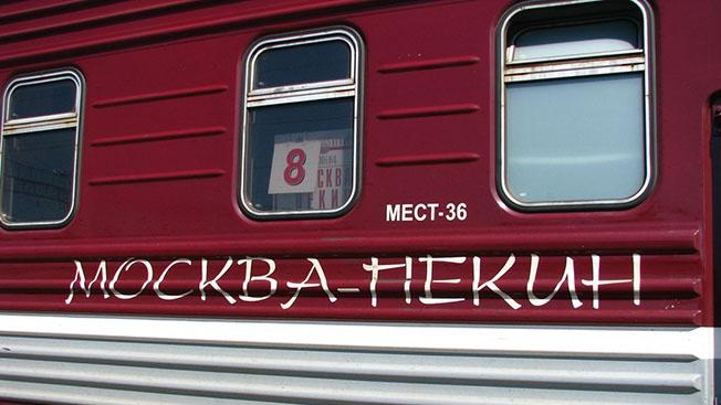 «Москва - Пекин»: восточный полигон развития