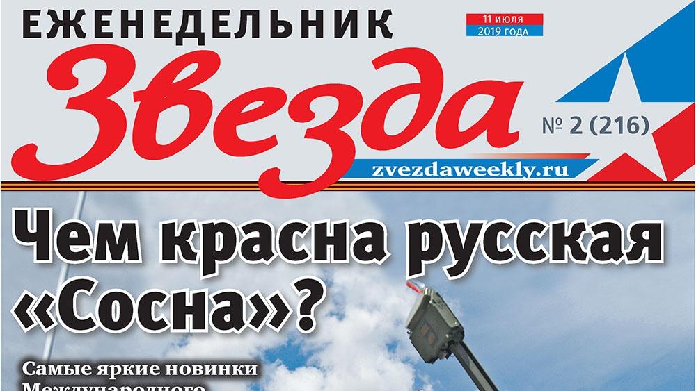 Еженедельник «Звезда». Чем красна русская «Сосна»?