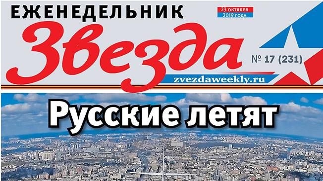 Еженедельник «Звезда». Русские летят