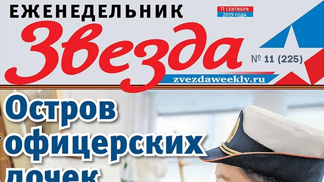 Еженедельник «Звезда». Остров офицерских дочек