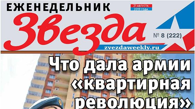 Еженедельник «Звезда». Что дала армии «квартирная революция»