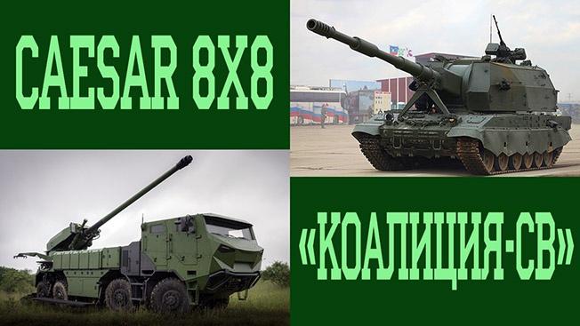 САУ «Коалиция-СВ» и Caesar 8x8: российский «дальнобой» против незаметного «француза»