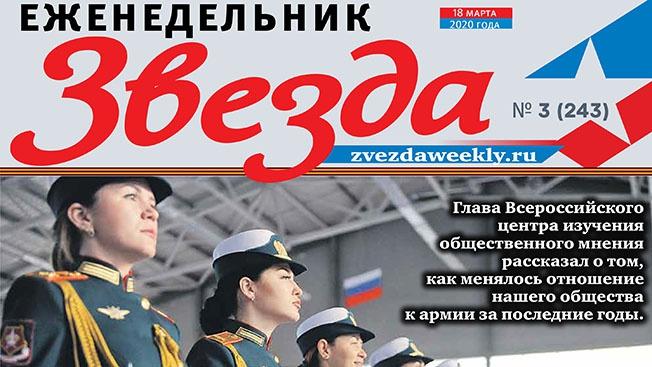 Еженедельник «Звезда». Женщины в армии - признак её современности