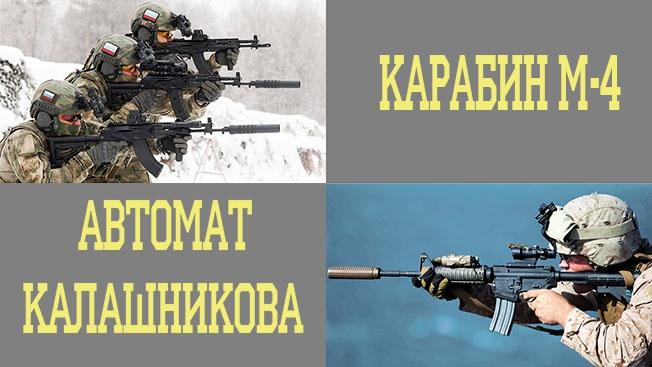 Автомат Калашникова против американского карабина М-4