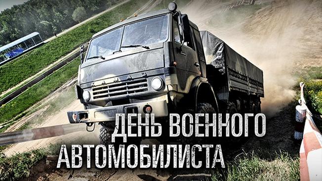 «Мы вели машины, объезжая мины...»