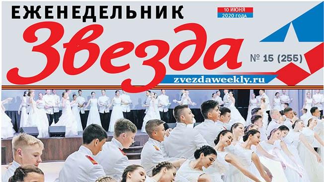 Еженедельник «Звезда». К параду Победы готовы!