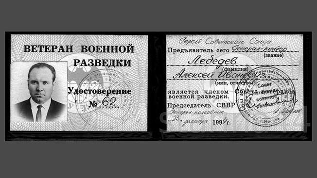 Разведчик Лебедев: информация особой важности для Никиты Хрущёва