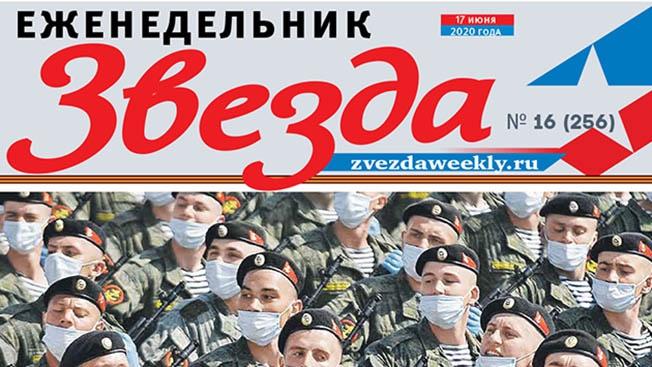Еженедельник «Звезда». Равнение на Знамя Победы!