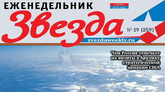 Еженедельник «Звезда». Чем Россия отвечает на визиты в Арктику стратегической авиации США