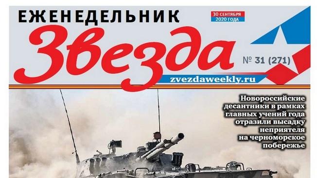Еженедельник «Звезда». Оборона «Кавказа»