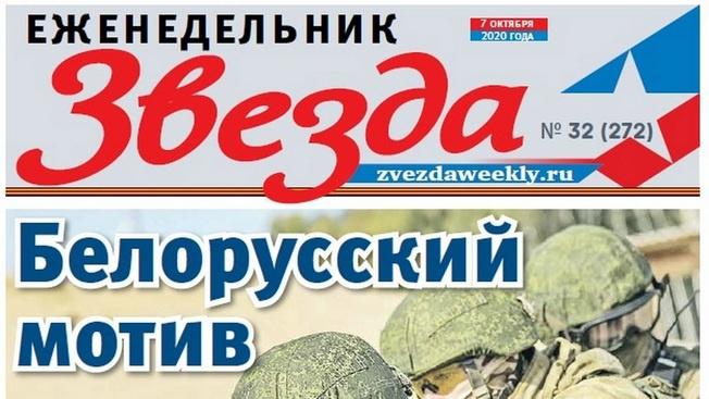 Еженедельник «Звезда». Белорусский мотив