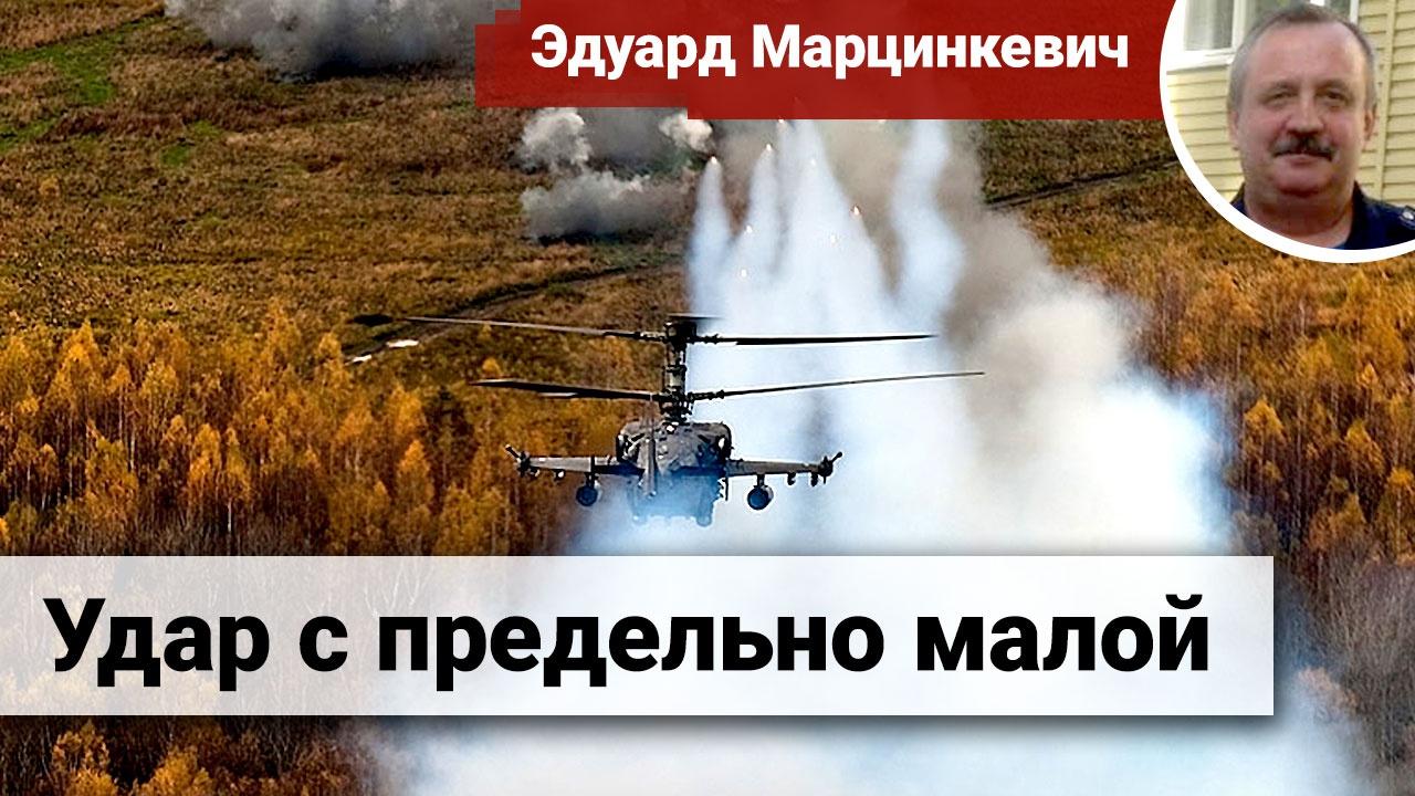 Удар с предельно малой: летчик о боевом применении вертолетов в XXI веке