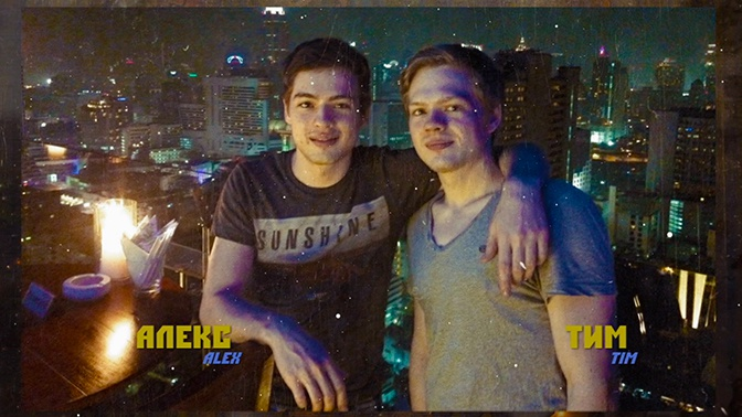 Сыновья Андрея Безрукова и Елены Вавиловой Алекс и Тим