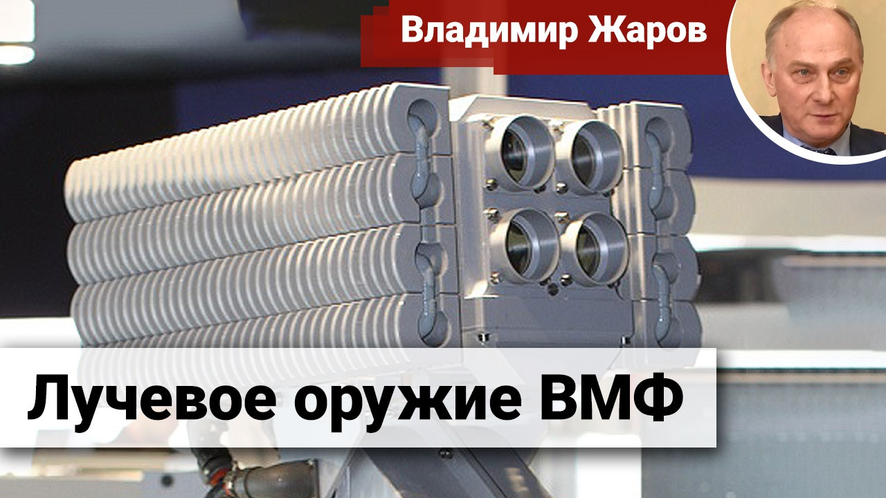 Лучевое оружие ВМФ России: разработчик раскрыл боевые возможности системы «Филин»