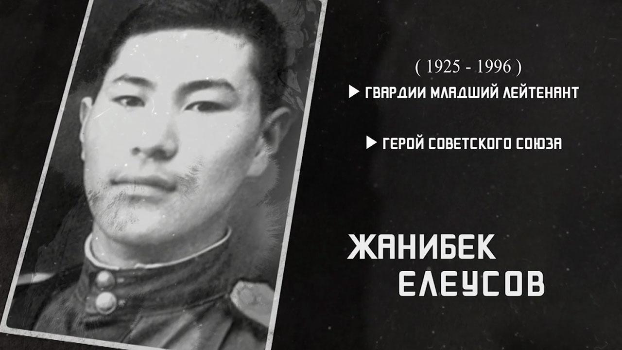 Жанибек Елеусов