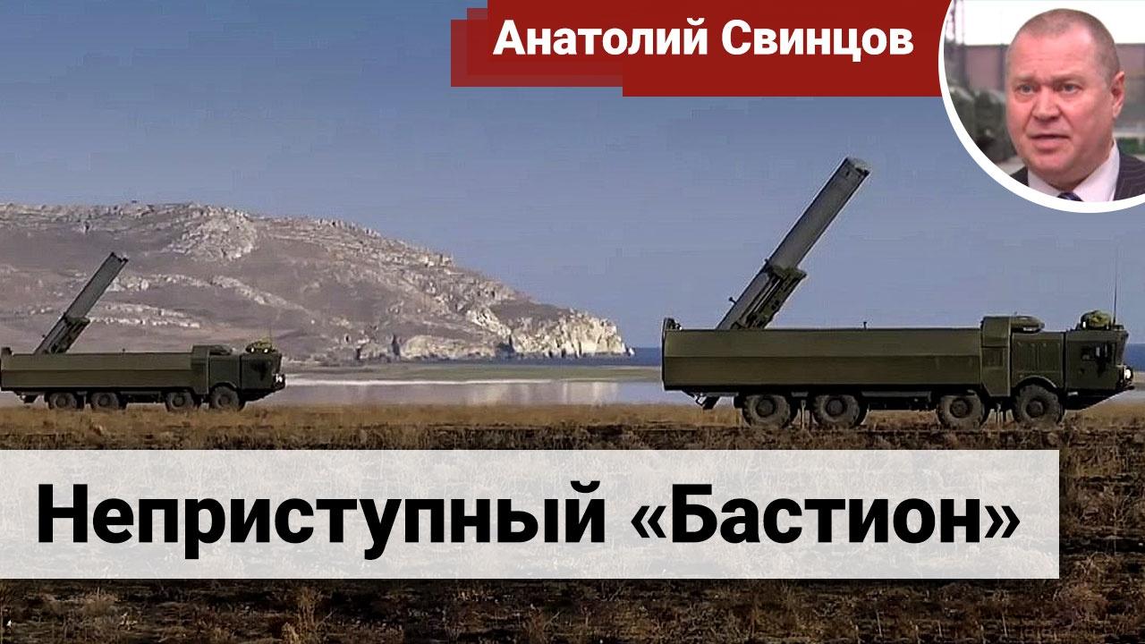 Разработчик «Бастиона»: ракеты береговых комплексов выйдут на гиперзвук