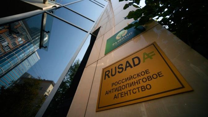 МВД возбудило уголовное дело о хищениях в РУСАДА