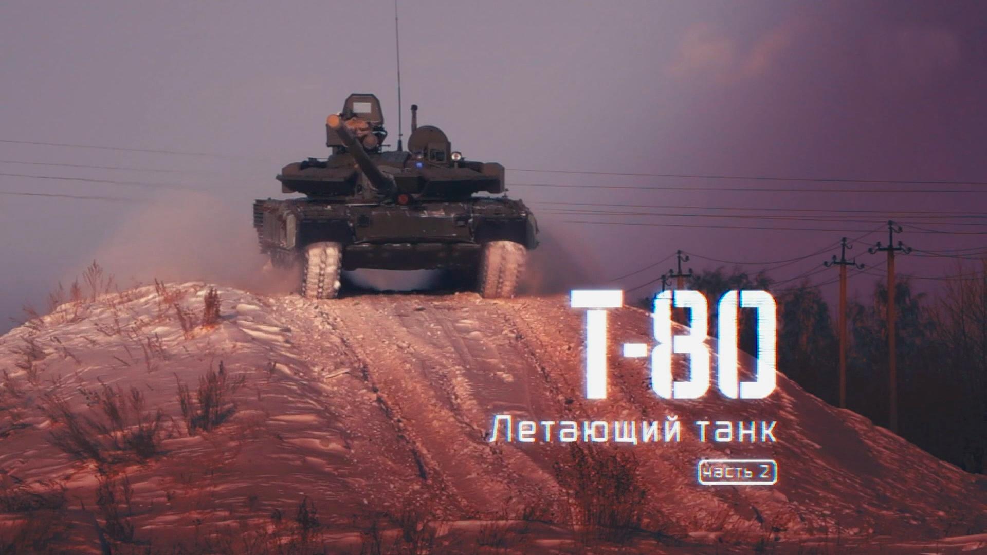 Т-80. Летающий танк