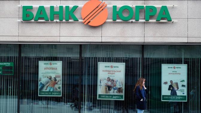 Акционер банка «Югра» задержан по делу о хищении 7,5 млрд рублей
