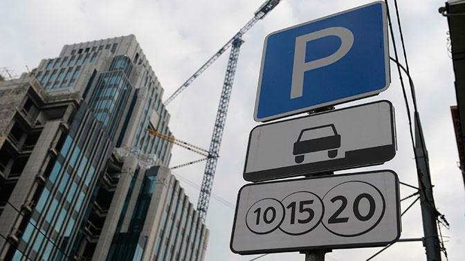 Власти Москвы рассказали о стоимости парковок в майские праздники