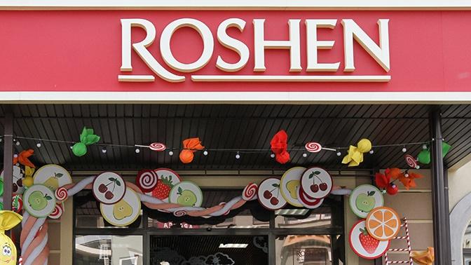 «Вернуть украденное»: на Украине потребовали национализировать фабрику Roshen