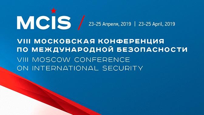 Картинки по запросу На VIII Московской конференции по международной безопасности