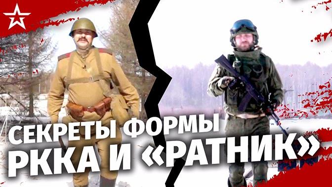 Фронтовые легенды: форма и снаряжение времен ВОВ vs экипировка «Ратник»