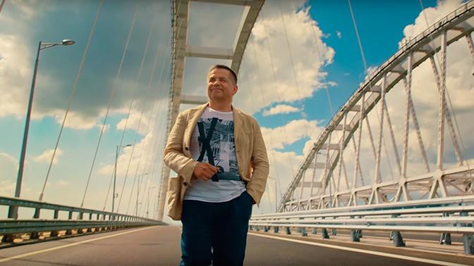 Группа «Любэ» выпустила клип на песню про Крымский мост