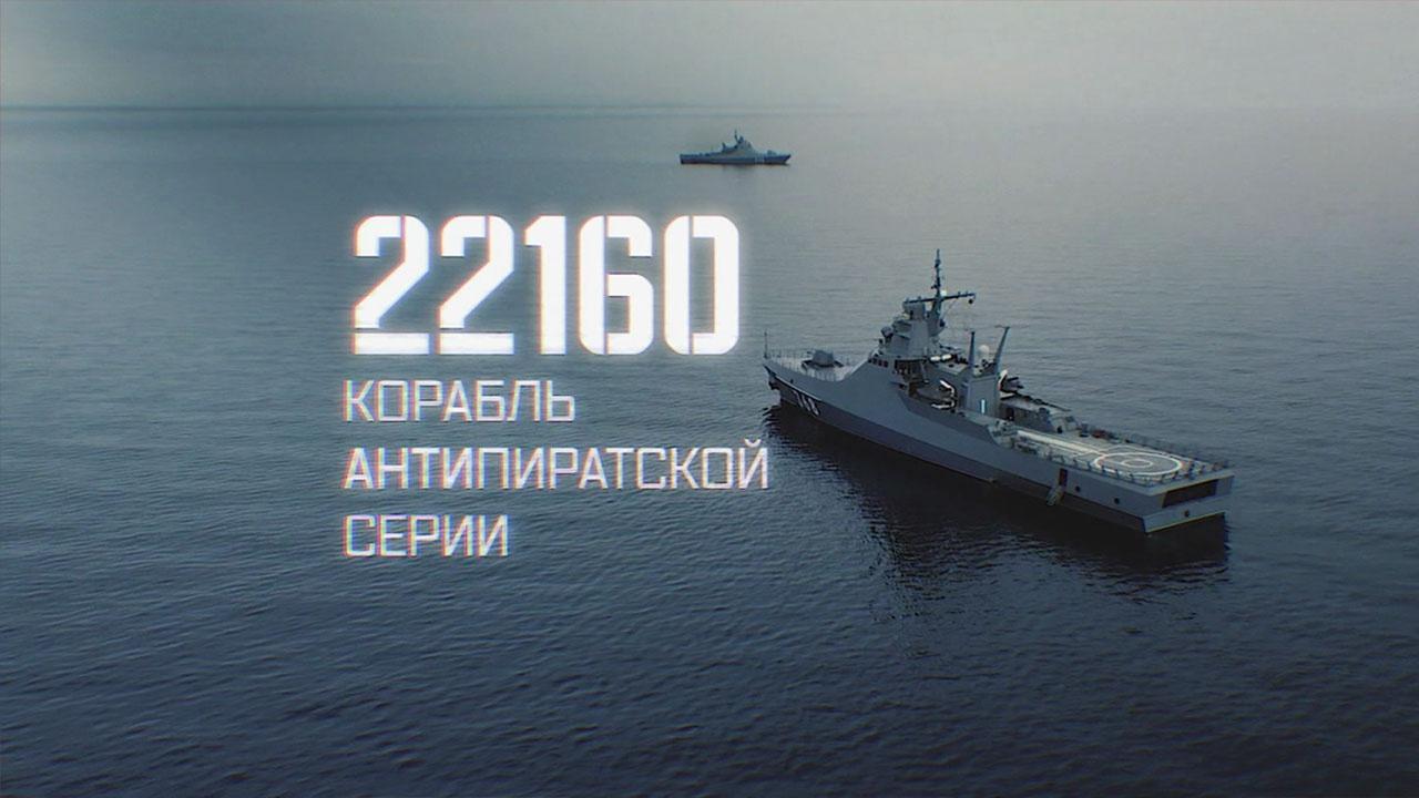 22160. Корабль антипиратской серии