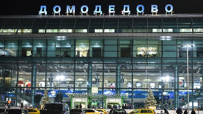 Пассажир попытался провезти через Домодедово мину времен ВОВ