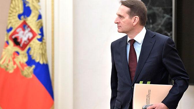 Нарышкин допустил возможность встречи с главой ЦРУ